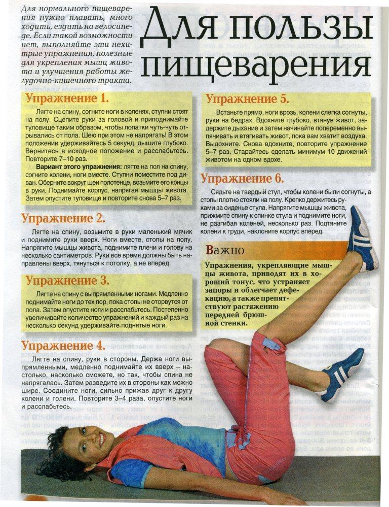 Физкультура для беременных при запорах 66