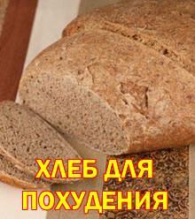Цельнозерновой хлеб защищает от рака, диабета, инсульта и ожирения!